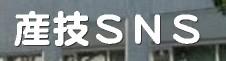 産技SNS静岡産業技術専門学校 産技 SNS