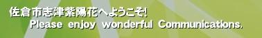 佐倉市志津紫陽花へようこそ!       Please enjoy wonderful Communications.'