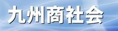 九州商社会