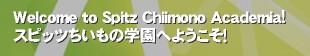 Welcome to Spitz Chiimono Academia! スピッツちいもの学園へようこそ!'このサイトは日本のロックバンド、スピッツが好きな人たちが集まる参加費無料のSNSです!参加条件はスピッツが好きで、SNSを荒らさないとお約束できる方!スピッツ spitz