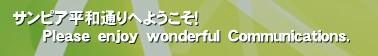 サンピア平和通りへようこそ!       Please enjoy wonderful Communications.'