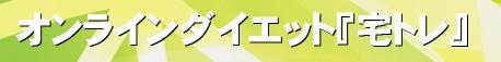 自宅で痩せる!オンラインダイエット『宅トレ』ダイエット 食事 口コミ 運動 効果 ブログ 通販 サプリメント プロテイン カロリー 簡単 一週間-1kg 痩せ 自宅 トレーニング 加圧 引き締め 減量 お腹 おしり 二の腕 太もも 下半身 背中 骨盤 整体 肩こり 腰痛 健康