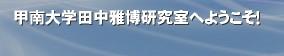 甲南大学田中雅博研究室へようこそ!'