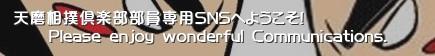 天磨相撲倶楽部部員専用SNSへようこそ!       Please enjoy wonderful Communications.'天磨相撲倶楽部部員専用SNSです。 部員以外の方の観覧はできません。