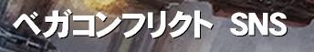 ベガコンフリクト SNSベガコンフリクト ベガコン SNS 攻略 wiki 日本人 Vega Conflict 掲示板