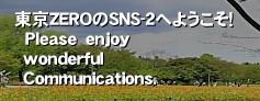 東京ZEROのSNS-2へようこそ!   Please enjoy  wonderful  Communications.'キヤノンフォトクラブ東京ZEROの会員専用のSNSです。東京ZEROは写真趣味のサークルです。東京ZERO-SNSは会員どうしで日記の掲載や連絡事項に活用しています。東京ZEROは川合麻紀先生に指導をお願いし2009年1月に発足しました。東京ZERO キヤノンフォトクラブ東京ZERO tokyo-zero