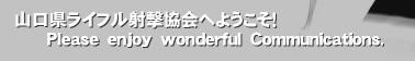 山口県ライフル射撃協会へようこそ!       Please enjoy wonderful Communications.'